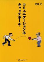 【中古】 コミュニケーションはキャッチボール ディスカヴァー/伊藤守(著者) 【中古】afb