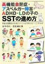 【中古】 高機能自閉症・アスペルガー障害・ADHD・LDの子のSSTの進め方 特別支援教育のためのソ...