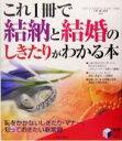 【中古】 これ1冊で結納と結婚のしきたりがわかる本 /樋口真理 【中古】afb