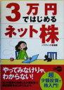 【中古】 3万円ではじめるネット株 /ノマディック(著者) 【中古】afb
