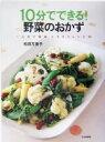 【中古】 10分でできる!野菜のおかず 一工夫で簡単、ごちそうレシピ56 /松田万里子(著者) 【中古】afb
