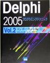 【中古】 Delphi 2005プログラミングテクニック for Microsoft .NET Framework+for Win32(Vol.2) VCLコンポー 【中古】afb
