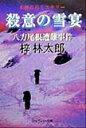 【中古】 殺意の雪宴 八方尾根遭難事件 ケイブンシャ文庫/梓林太郎(著者) 【中古】afb