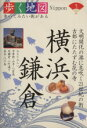 【中古】 横浜・鎌倉 /旅行・レジャー・スポーツ(その他) 【中古】afb