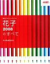 【中古】 花子2008のすべて /ハーティネス【著・編】 【中古】afb