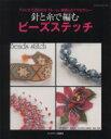 【中古】 針と糸で編む ビーズステッチ /水野久美子(著者) 【中古】afb