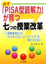 【中古】 必ず「PISA型読解力」が育つ七つの授業 「読解表現力」と「クリティカル・リーディング」を育てる方法 /有元秀文(著者) 【中古】afb