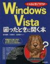 【中古】 Windows Vista困ったときに開く本 /高作義明(著者),川嶋優子(著者) 【中古】afb