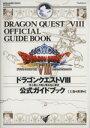 【中古】 ドラゴンクエスト8 公式ガイドブック 世界編(上)...