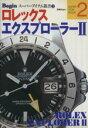 【中古】 ロレックスエクスプローラー(II) 別冊Begin...