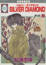 【中古】 SILVER DIAMOND(10) いちラキC/杉浦志保(