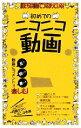 【中古】 初めてのニコニコ動画 /ホームページ(その他) 【中古】afb