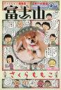 【中古】 富士山 2号 日本一の雑誌 新潮ムック/さくらももこ(著者) 【中古】afb