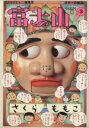 【中古】 富士山 3号 日本一の雑誌 新潮ムック/さくらももこ(著者) 【中古】afb