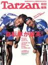 【中古】 Tarzan特別編集 自転車が最高! /旅行・レジ...