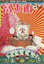 【中古】 富士山 4号 日本一の雑誌 新潮ムック/さくらももこ(著者) 【中古】afb