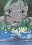 【中古】 千と千尋の神隠し ロマンアルバム /アニメーション(その他) 【中古】afb