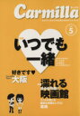 【中古】 カーミラ(5) 女の子×女の子のためのエロチックブック /カーミラ編集部(編者) 【中古】afb