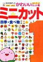 【中古】 ミニカット(1) 四季 食べ物 CD‐ROMブックかわいいカット集/MPC編集部【編】 【中古】afb