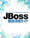 【中古】 JBoss徹底活用ガイド Java・オープンソース・JBoss Seam・JBoss AS /皆本房幸,大沢隆義,大塚玲子,木村貴由,小林俊哉,脇坂茂明 【中古】afb