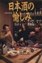 【中古】 日本酒の愉しみ 文春文庫/文藝春秋(編者) 【中古】afb