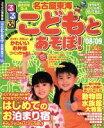 【中古】 こどもとあそぼ!名古屋 東海'08〜'09 /JTBパブリッシング(その他) 【中古】afb
