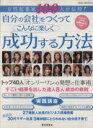 【中古】 「自分の会社」をつくってこんなに楽しく成功する方法 女性起業家100人が伝授! ASAHI ORIGINAL/ビジネス・経済(その他) 【中古】afb