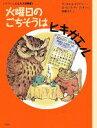 【中古】 ヒキガエルとんだ大冒険 改訳新版(1) 火曜日のごちそうはヒキガエル 児童図書館・文学の部