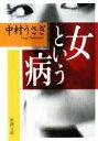 【中古】 女という病 新潮文庫/中村うさぎ【著】 【中古】afb