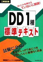 【中古】 工事担任者DD1種標準テキスト /リックテレコム技術出版部【編】 【中古】afb