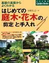 【中古】 はじめての庭木・花木の剪定と手入れ 基礎の基礎からよくわかる ナツメ社のGarden Bo