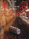 【中古】パシナコレクション 東急大井町線 [DVD]