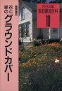 【中古】 花と緑のグラウンドカバー NHK出版 家庭園芸百科/能勢健吉(著者) 【中古】afb