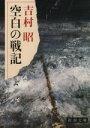 【中古】 空白の戦記 新潮文庫/吉村昭(著者) 【中古】afb