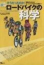 【中古】 ロードバイクの科学 /旅行・レジャー・スポーツ(その他) 【中古】afb