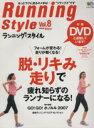 【中古】 ランニング・スタイル Vol.8 /旅行・レジャー・スポーツ(その他) 【中古】afb