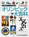 オリンピック大百科 「知」のビジュアル百科45/クリスオクスレード,デーヴィッドボールハイマー,成田十次郎 afb
