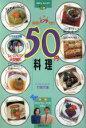 【中古】 給料前のピンチを救う 50円料理 /行長万理(著者) 【中古】afb