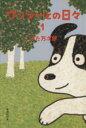 【中古】 ウッシーとの日々(文庫版)(1) 集英社C文庫/はた万次郎(著者) 【中古】afb