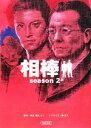 【中古】 相棒 season2(上) 朝日文庫/輿水泰弘,砂...
