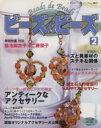 【中古】 ビーズdeビーズ(2) レディブティックシリーズ2027/実用書(その他) 【中古】afb