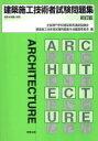 【中古】 建築施工技術者試験問題集 新訂版 /全国専門学校建築教育(著者) 【中古】afb
