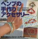 【中古】 ヘンプの手作りアクセサリー プチブティックシリーズ/ブティック社 【中古】afb