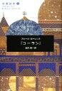 【中古】 コーラン 名著誕生5/ブルースローレンス【著】,池内恵【訳】 【中古】afb