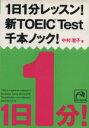 【中古】 1日1分レッスン!新TOEIC Test 千本ノック!(1) 祥伝社黄金文庫/中村澄子(著者) 【中古】afb