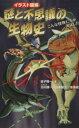 【中古】 謎と不思議の生物史 /金子隆一(著者) 【中古】afb
