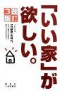 【中古】 「いい家」が欲しい。 /松井修三【著】 【中古】afb