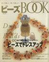 【中古】 ビーズBOOK Vol.3(3) 作って嬉しい、買って楽しい! /実用書(その他) 【中古】afb