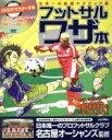 【中古】 DVDでマスターするフットサルワザ本 /名古屋オーシャンズ(著者) 【中古】afb