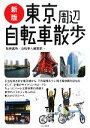 【中古】 東京周辺自転車散歩 /和田義弥,自転車人編集部【著】 【中古】afb